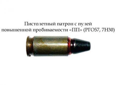 Патрон с пулей повышенной пробиваемости «ПП» (РГО57, 7Н30) (Россия)