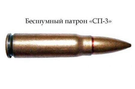 Бесшумный патрон «СП-3» (СССР)