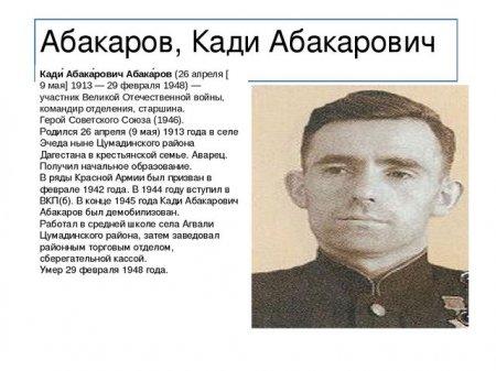 Герой Абакаров Кади Абакарович