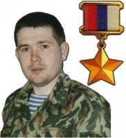 Герой России Горшков Дмитрий Евгеньевич