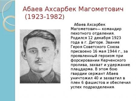 Герой Абаев Ахсарбек Магометович