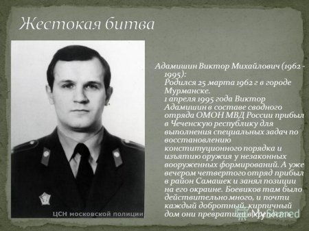 Герой России Адамашин Виктор Михайлович