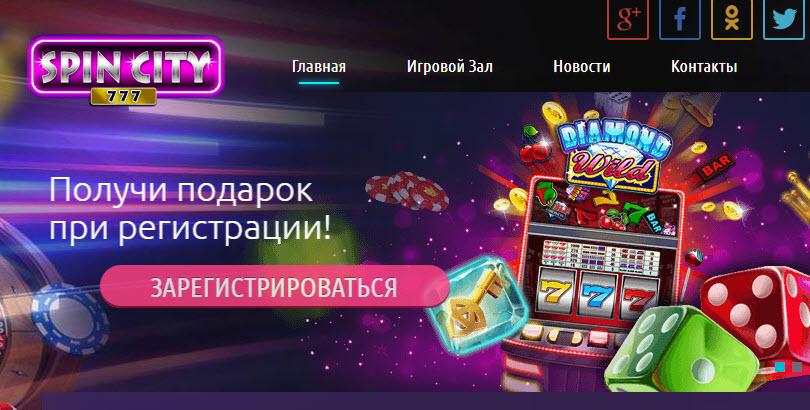 официальный сайт казино спин сити зарегистрироваться