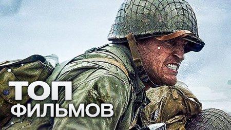 Наилучшие фильмы о Второй мировой